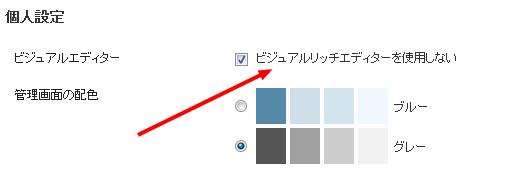 WordPressに、Scriptやらiframeを貼りたいなら、ビジュアルリッチエディターを使用しないのが吉