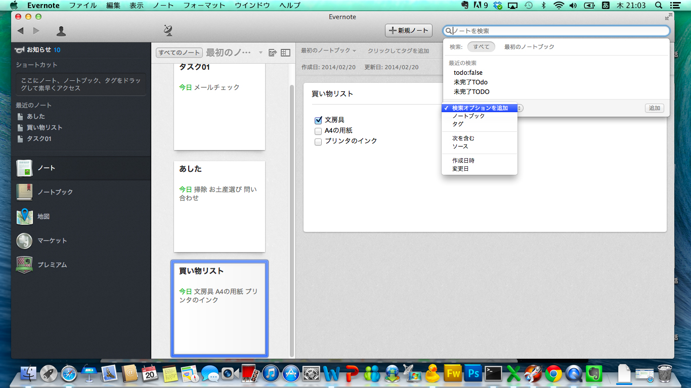 evernote_todo_search_02