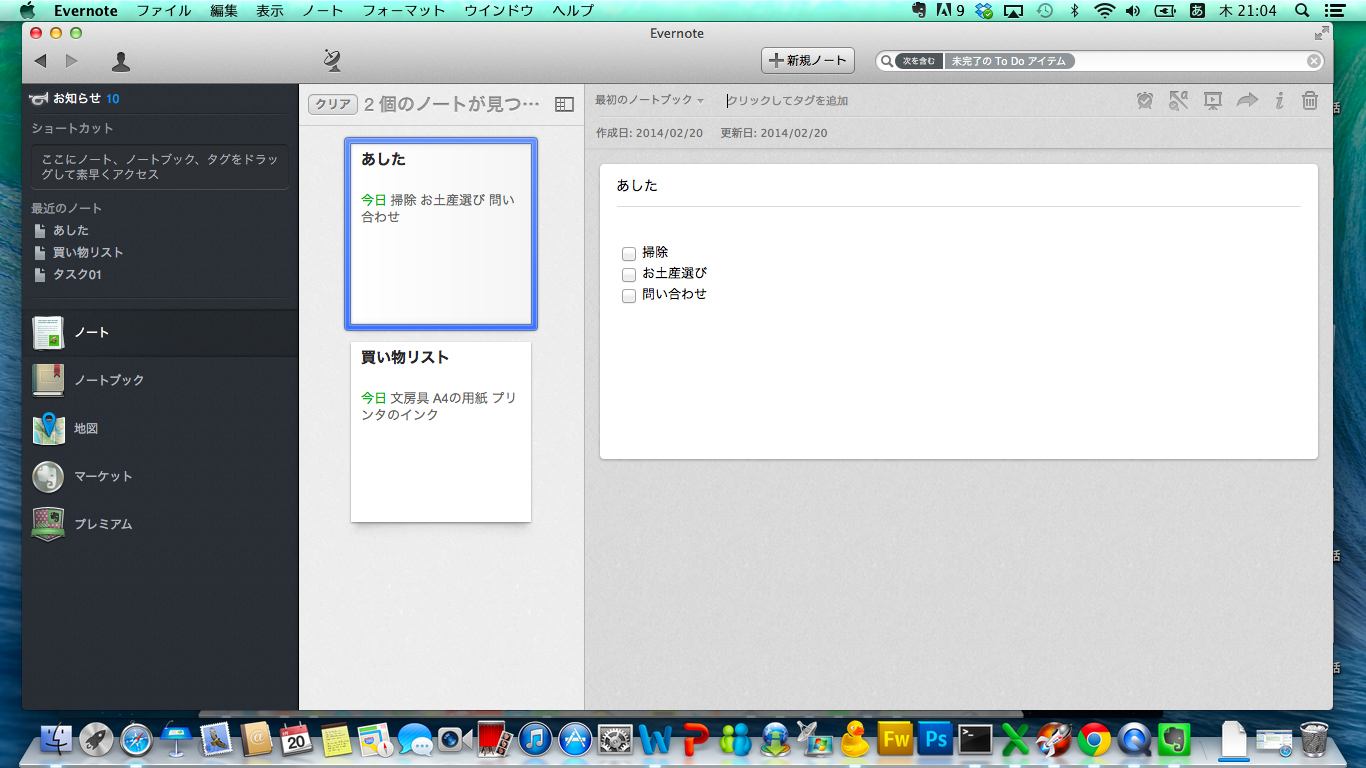 evernote_todo_search_04